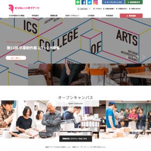 ICSカレッジオブアーツの画像