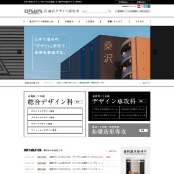 桑沢デザイン研究所の画像