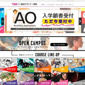 東京デザイナー学院の画像